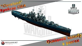Cleveland крейсер США - Хедин жжет. Основной калибр. Ранговые бои. World of Warships, WoWs лучшее