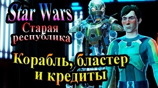 Прохождение Star Wars The Old Republic (Старая республика) - часть 2 - Корабль, бластер