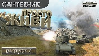 "Шоу ""Просто живи !!!"" #7 ~World of Tanks (wot)"
