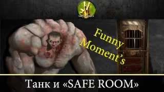 "Left 4 Dead 2. Funny Moment's: Танк и ""SAFE ROOM"""