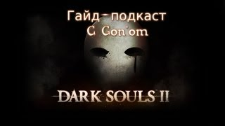 Dark Souls 2(pc) Гайд по классам и статам
