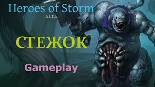 Heroes of the Storm - gameplay (no comments) - Стежок