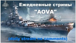 "#3 World of Warships ежедневные стримы ""AOVA"" (daily stream format ""no comments"")"