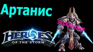 Heroes of the Storm HotS Гайд Артанис