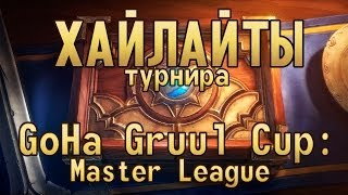 GoHa.Ru | Лучшее с турнира GoHa Gruul Cup: Master League  по Hearthstone: Heroes of Warcraft