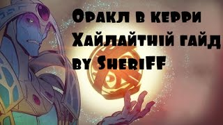 Dota 2 Guide for Oracle Carry(Гайд на Оракла в керри)by sheriff