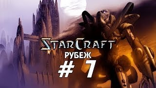 Starcraft 1 Brood War - Рубеж - Часть 7 - Прохождение кампании Протоссы