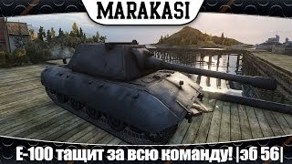 World of Tanks E-100 тащит за всю команду! |эб 56|