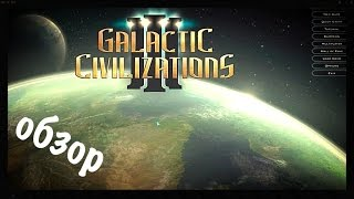 Galactic Civilization 3 обзор релизной версии