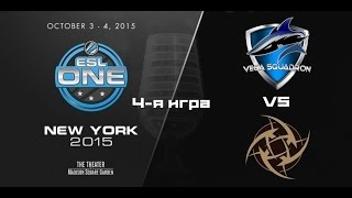 Vega vs NiP | ESL One New York 2015, 4-я игра, 06.09.2015
