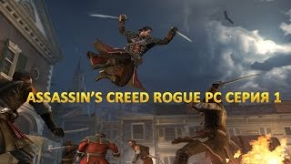 Assassin's Creed Rogue PC серия 1