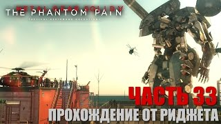 "Metal Gear Solid V: The Phantom Pain Прохождение Часть 33 ""Сахелантроп"" Первая концовка!"