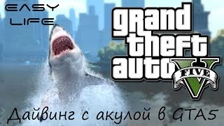 Дайвинг в gta 5/Diving in gta 5 (EasyLIFE)
