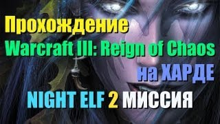 Прохождение Warcraft 3: Reign of Chaos - Night Elf 2 Миссия [HARD]