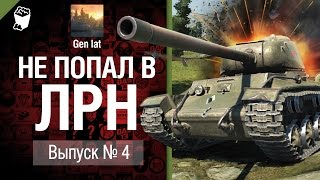 Не попал в ЛРН №4 [World of Tanks]