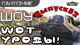 WoT уроды Выпуск #52 ~World of Tanks (wot)
