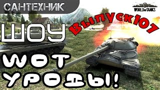 WoT уроды Выпуск #107 ~World of Tanks (wot)