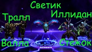 Heroes of the Storm. Светик, Тралл, Валла, Иллидан, Стежок