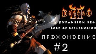 Diablo II Lord of Destruction - Прохождение -  Кладбище сестер (Sister's Burial Grounds) #2