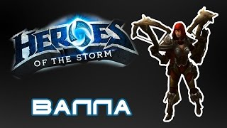 "Heroes of the Storm - ""Валла"""