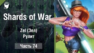 Shards Of War, Let's play #74, Zel (Зел) Рулит