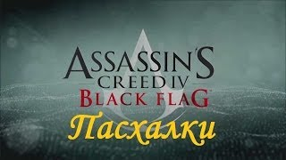 Assassins Creed 4 Black Flag - Пасхалки (Абстерго)