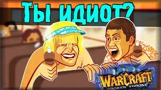 Warcraft 3 Frozen Throne - Карта Ты идиот? v0.95c #3 [ПОРТАЛЫ САТАНЫ]