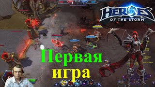 Heroes of the Storm. Валла / Valla. Первая игра