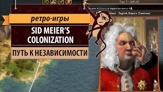 Sid Meier's Colonization. 1994\2008 года