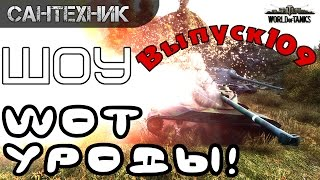 WoT уроды Выпуск #109 ~World of Tanks (wot)