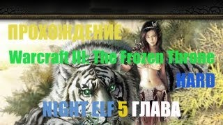 Прохождение Warcraft III: The Frozen Throne - Night Elf 5 Миссия [Сложность HARD]