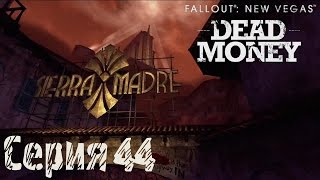 Fallout: New Vegas Dead Money С. 44 [Кристин Ройс]