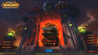 Пиратка world of Warcraft warlords of drenor!!!!!