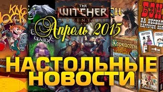 АПРЕЛЬ 2015 (Ведьмак, Турнир World Of Tanks и Манчкин)