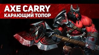 AXE CARRY - Карающий топор