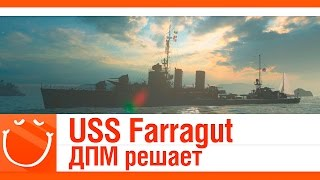 World of warships - USS Farragut ДПМ решает