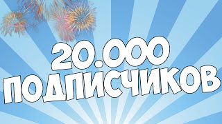Стрим на 20.000 [MineCraft,CS:GO]