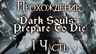 Прохождение Dark Souls: Prepare To Die - 1 Часть. Уезд Нежити