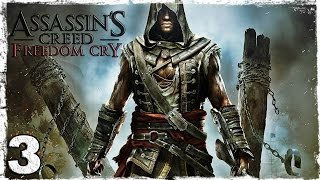 [PS4]  Assassin's Creed IV: Freedom Cry DLC. #3: Лагерь повстанцев.
