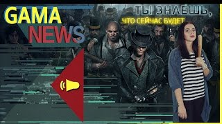 [ИГРОВЫЕ НОВОСТИ] GamaNews — [Fallout 4, Rise of the Tomb Raider, Game of Thrones]