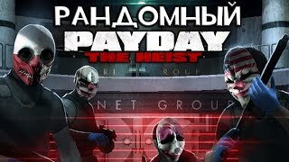 РАНДОМНЫЙ PAYDAY: THE HEIST - DIAMOND HEIST!