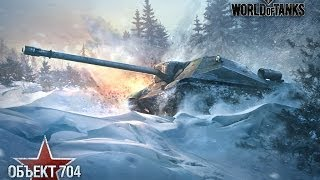 World Of Tanks Объект 704 в рандоме
