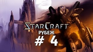 Starcraft 1 Brood War - Рубеж - Часть 4 - Прохождение кампании Протоссы