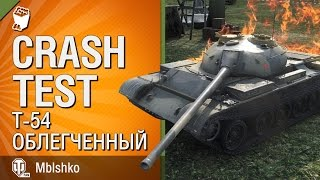 Т-54 облегчённый - Crash Test №6 - от Mblshko [World of Tanks]