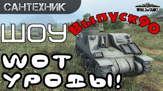 WoT уроды Выпуск #90 ~World of Tanks (wot)