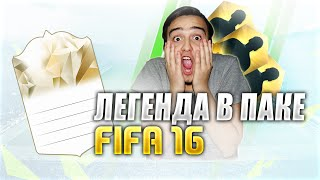 ЛЕГЕНДА В ПАКЕ | LEGEND IN THE PACK FIFA 16
