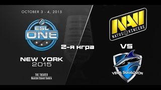 Na'Vi vs Vega | ESL One New York 2015, 2-я игра, 05.09.2015