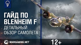 Гайд по Blenheim F. World of Warplanes.