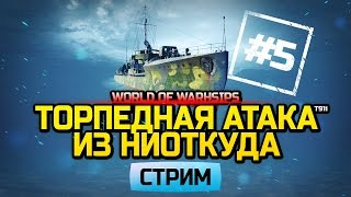 Стримы World of Warships