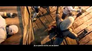 Assassin's Creed IV: Black Flag (Русский Трейлер) (FullHD)